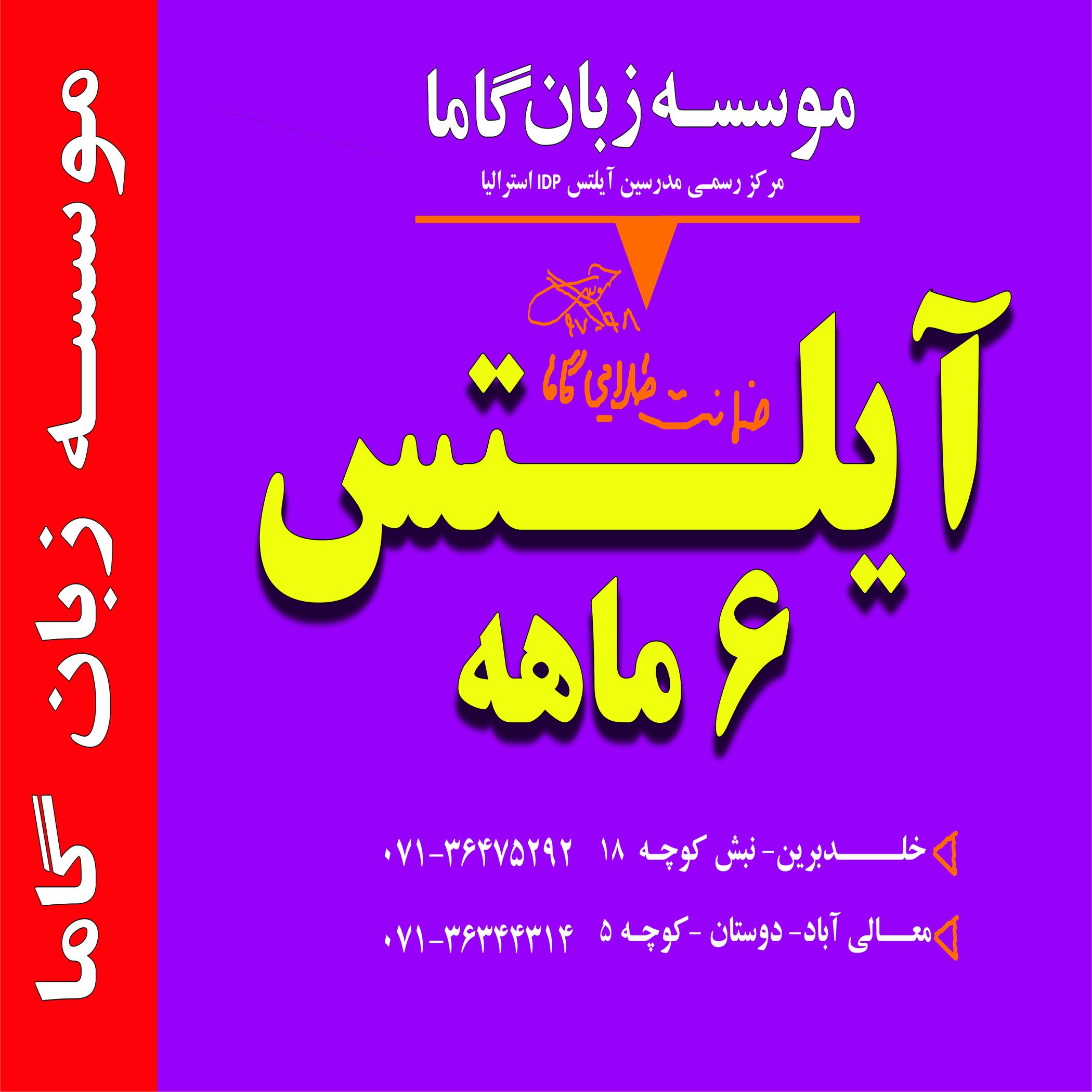 کلاس تضمینی آیلتس در شیراز
